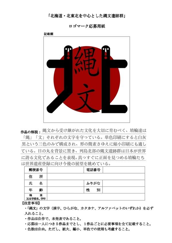 jyoumon-2.jpgのサムネイル画像