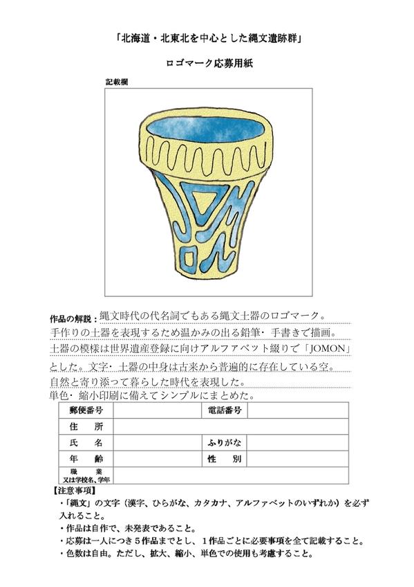 jyoumon-4.jpg