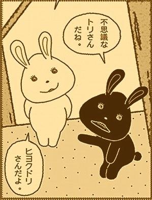 animani-03-mojiari-q-.jpegのサムネイル画像