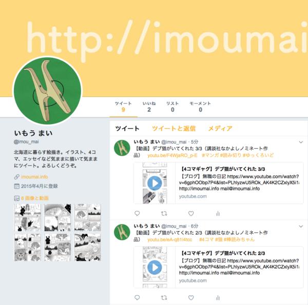imoumai-twi.png
